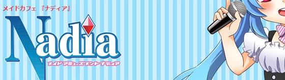 ナディア 大阪/難波/京橋/日本橋/梅田 メイド喫茶 メイドカフェ