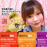 ライブチャットレディリクルート 福島県新白河店