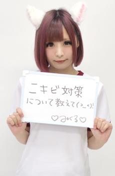 幼馴染リフレみくるちゃんもMOESTA新サイトに掲載♪