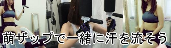萌ザップ~萌えざっぷ~