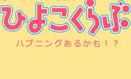 ひよこくらぶ,横浜リフレ,神奈川派遣リフレひよこ,派遣リフレ横浜求人,体験入店リフレ