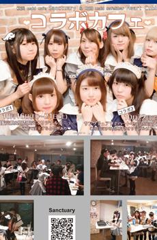 横浜メイドカフェサンクチュアリと町田ハートキュービックのコラボカフェは次号紙面にて☆