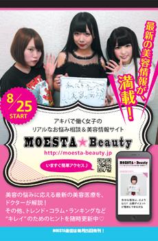 MOESTA美容サイトリリース!!