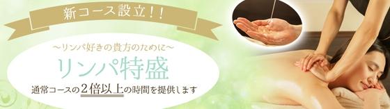 リンクス錦糸町店 錦糸町/浅草/浅草橋 アロマメンズエステ/マンション型
