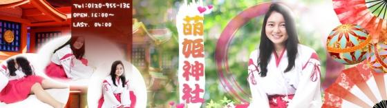 萌姫神社 京都 出張派遣リフレ
