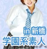 オリーブ 新橋店 新橋/五反田 コスプレキャバクラ