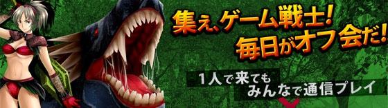 秋葉原集会所 ポータブルゲームカフェ 秋葉原 イベントスペース