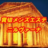 ニルヴァーナ~にるばーな~ 神奈川/横浜/川崎/桜木町/関内/本厚木 メンズエステ/マンション型