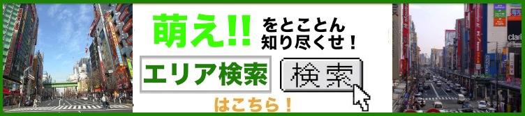 萌え店エリア検索!!各駅によるメイド色がそれぞれ~