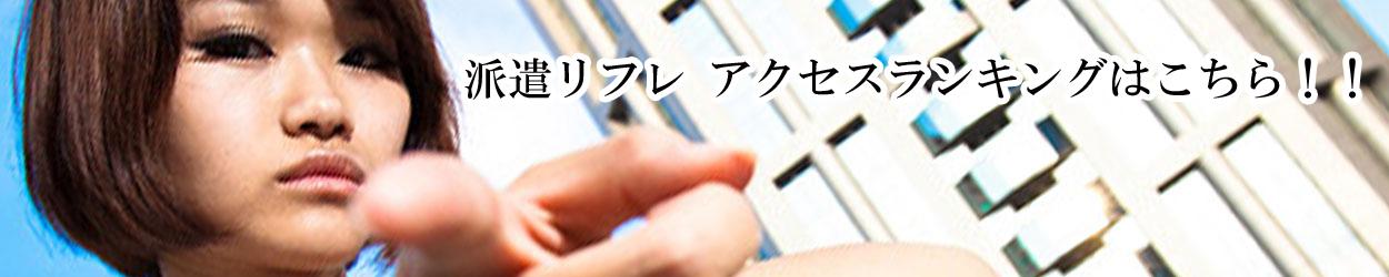 派遣リフレ東京,池袋,ランキング,新規オープン,オススメリフレ,オススメ派遣リフレ,