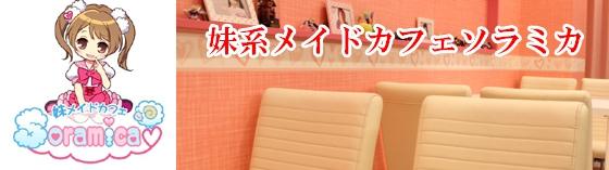 ソラミカ~そらみか~ 秋葉原 メイド喫茶 メイドカフェ