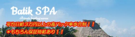 高田馬場 アロマエステバイト求人 バティックスパ 高田馬場 メンズエステ/マンション型