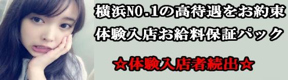 ひよこくらぶ 神奈川/横浜/川崎/桜木町/関内/本厚木 派遣リフレ