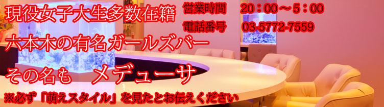 キャンパスガールズバー メデューサ 六本木/赤坂 コンセプトカフェ/コスプレガールズバー
