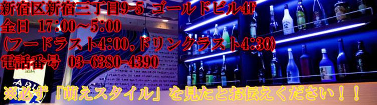 アフィリアアスタリスク 新宿/歌舞伎町 コスプレガールズバー