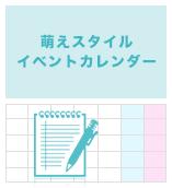 萌えスタイルイベントカレンダー