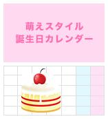 萌えスタイル誕生日カレンダー