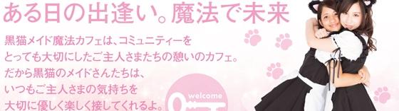 黒猫メイド魔法カフェ ブロードウェイ店 中野/国分寺/高円寺 メイドカフェ