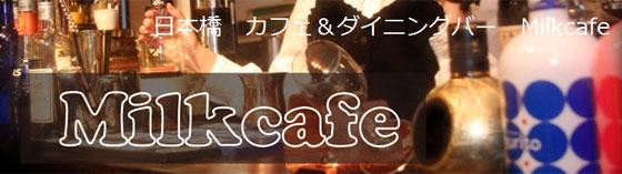 Milkcafe ミルクカフェ 大阪/難波/梅田 メイドカフェ