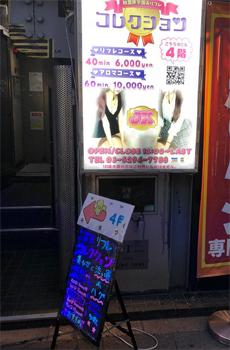 秋葉原リフレコレクションのツイッターが新しくなりました!!