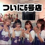 エターナル六号店 秋葉原 メイドカフェバー