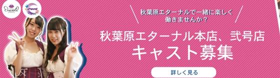 エターナル二号店 秋葉原 メイドカフェ