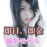 撮影会モデル募集 練馬~まさお~ 練馬 撮影会スタジオ