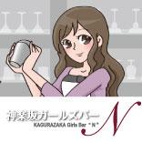 神楽坂ガールズバーN(エヌ)