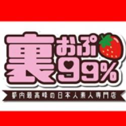 秋葉原派遣リフレ裏オプ99%公式ブログ