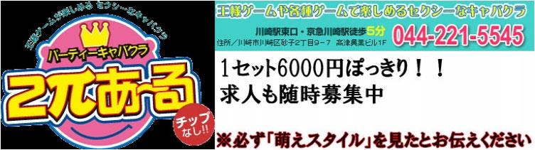 川崎 セクキャバ2πあ~る(2パイアール) 神奈川/横浜/川崎 いちゃいちゃセクキャバ