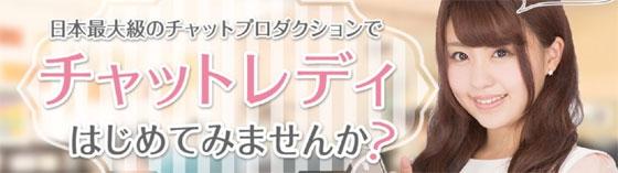 チャットレディ募集 越谷店 埼玉/大宮/川口/ チャットレディ募集