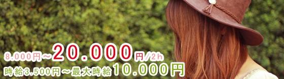 レンタル彼女 六本木店 六本木/赤坂/銀座 レンタル彼女募集