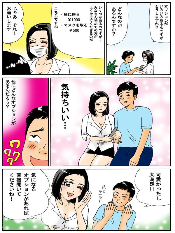 体験漫画2