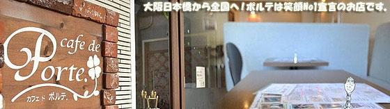 カフェド ポルテ 大阪/難波/梅田 メイドカフェ