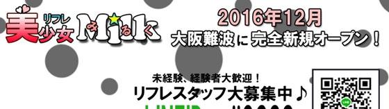美少女リフレみるく 大阪/難波/梅田 リフレ
