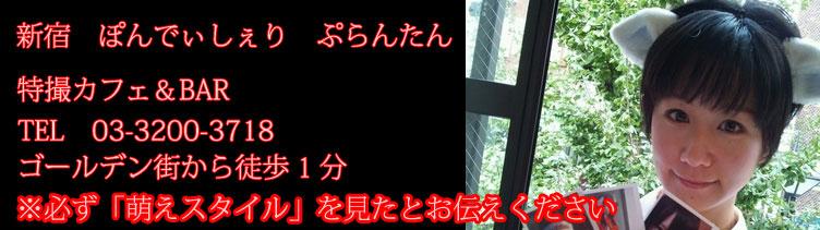 ぽんでぃしぇり ぷらんたん 新宿/大久保/高田馬場 コスプレカフェバー