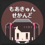 もあきゅん~モアキュン~セカンド 秋葉原 メイドカフェ