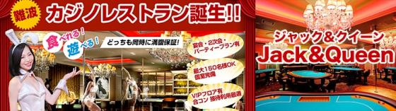 カジノレストラン ジャック&クイーン 大阪/難波/梅田 メイドカジノ