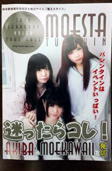 MOESTA通信2月号表紙「パジャマ姫」本日より配布開始♪