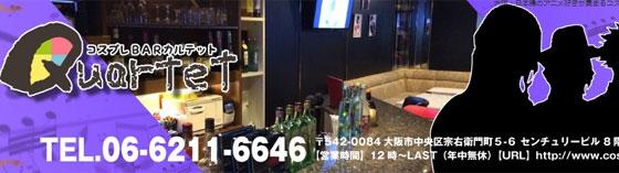 カルテット 大阪/難波/梅田 コンセプトカフェ/コンカフェ