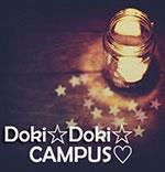 ドキドキキャンパス