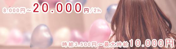 レンタル彼女 新宿店 新宿/大久保/高田馬場 レンタル彼女募集