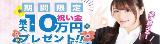 チャットレディ募集 大阪心斎橋店 大阪/難波/梅田 チャットレディ募集
