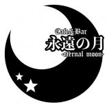 永遠の月~とわのつき~ 秋葉原 コンカフェ