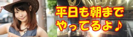 ウォンテッド 秋葉原 コンセプトカフェ/コンカフェ