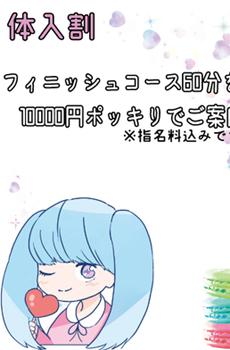 池袋JKフィニッシュ「すんどめコース」解禁☆