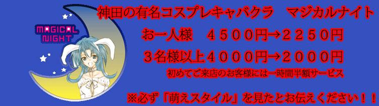 神田マジカルナイト  上野/神田/鶯谷/御徒町 コスプレキャバクラ