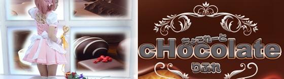 チョコレート 池袋 リフレ