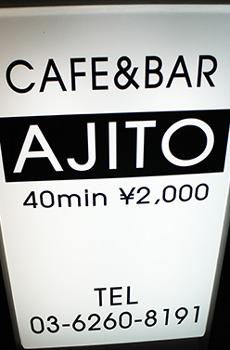 ミニスカ慶応女子大生が働くバー「秋葉原アジト」がオープン!!