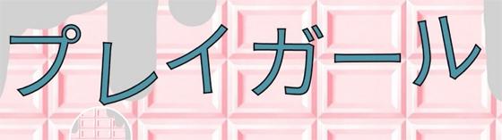 業界初店落ち0円!!池袋プレイガール 池袋 派遣リフレ